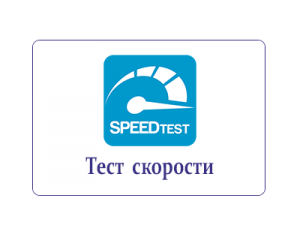 speedtest04